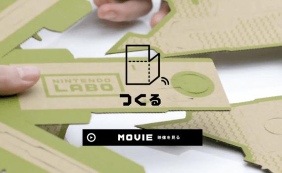 Nintendo laboイメージ